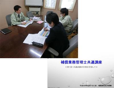 補償業務管理士資格取得講座